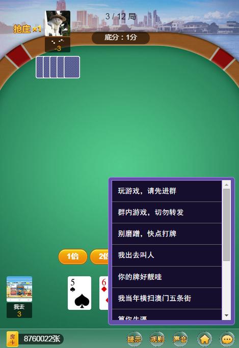 企业建站 APP/H5开发 商城 棋牌游戏 二八杠