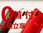 vivoX21手机分期付款,买X21怎么分期付款
