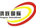 鴻躍國際新加坡工作簽證辦理