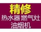 欢迎进入 0 芜湖能率热水器网站 各点售后服务咨询电话?