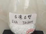 低价促销 EVA/台湾台塑/7A60H 热熔级/透明级/高流动/