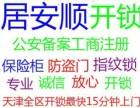 天津和平区小白楼开锁公司公安备案