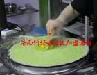 山东特色煎饼加盟煎饼果子学习多少钱