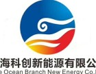成都藍海科創新能源招商加盟代理