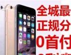 苹果,三星手机分期,0首付,0利息,无抵押,现场提机,火爆办理中