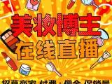 廣州網紅帶貨公司,花都直播帶貨,網紅保量主播