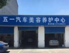 戚墅堰汽车美容店转让(赶铺网免费介绍)