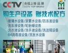 2017沈阳洗衣液设备生产厂家选哪家?