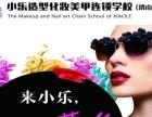 渭南小乐专业化妆造型周末班