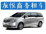 常州租车 企业包车 轿车商务车 价格合理 保险齐全