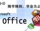 惠州哪里有零基础学电脑办公 平面设计培训