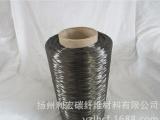 供应 进口日本东丽12K碳纤维丝 导电碳