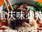 贵州羊肉粉培训特色餐饮小吃培训随到随学包教包会