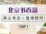 北京书香源托管教育加盟