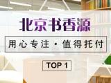 北京書香源托管教育加盟