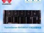 成都华为服务器RH5885V3/RH5885HV3报价