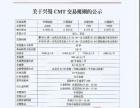 兴蜀CMT火爆招商