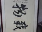 咸宁酒楼茶馆装饰字画现货批发、手工书法国画定制裱框安装