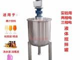 立式化工业用反应釜日化液体配料桶非标定制厂家