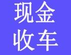上海黄浦专业收二手车