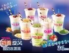 如何加盟YoBa酸奶冰淇淋 加盟电话多少 加盟费多少