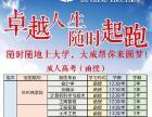 2015年甘肃省嘉酒地区成人高等学历教育报名简章