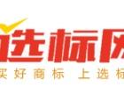 长沙选标网-专业提供湖南商标注册 一手商标买卖 商标转让
