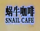 蜗牛咖啡怎么加盟?加盟优势有哪些?