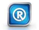 北京专业办理商标 专利 版权业务 10年资质 值得信赖