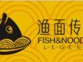 渔面传奇加盟