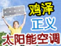 鸡泽正义太阳能空调加盟