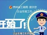 贵阳动画制作 MG动画 企业宣传片 视频制作