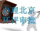 石景山区代办小规模公司注册新设立提供地址来我家看看