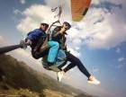 重庆巴南天心寺滑翔基地滑翔伞双人飞行体验