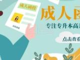广西2021函授招生网 南宁专升本报名