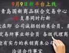 青岛国新商品联合交易中心9月9日正式上线