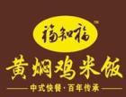 福知福黄焖鸡米饭加盟利润多少?福知福黄焖鸡米饭加盟电话多少?