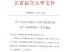北京语言大学网络教育学院2017年春季招生