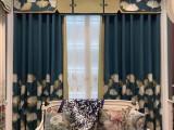 舊宮窗簾定做紫禁壹號院窗簾定做天華園窗簾訂做
