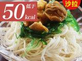肌之子胶原蛋白代餐面 260g/袋 日式口味30kcal 瘦身美
