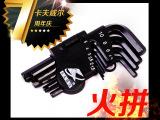 卡夫威尔 平头内六角组 6件套内六角扳手组合工具 KH5009