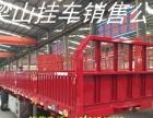 山东梁山挂车销售公司生产的(三桥集装厢货车)厂家直销
