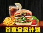 加盟汉堡店百仕基汉堡连锁0加盟费用