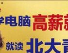 电脑知识培训_惠州北大青鸟计算机技能培训学校好吗