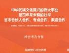 文化部、孔子研究院国学读经考级加盟 教育机构