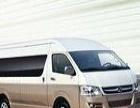 17座丰田 九龙商务车 出租