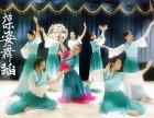 成人学舞蹈提升气质 民族舞古典舞 爵士舞肚皮舞