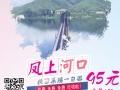 丹东河口燕红桃采摘+中朝边境游览1日游
