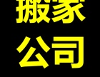 重庆五里店搬家 钢琴搬运 家具拆装 居民搬家