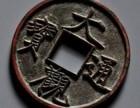 古钱币交易拍卖